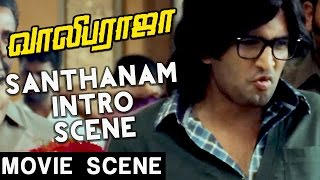 Santhanam Intro Scene | Vaaliba Raja | Sethu | Vishaka Singh | Santhanam