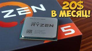 МАЙНИНГ НА ПРОЦЕССОРЕ AMD Ryzen 5 1600/22$ в месяц!