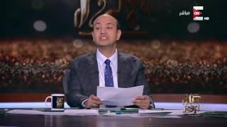 كل يوم - عمرو أديب: الافراج عن 82 شاب بعفو رئاسي