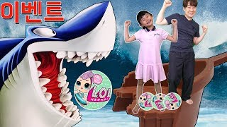 상어를 피해 보물을 찾아라! 상어 아일랜드 보드게임 놀이 | lol서프라이즈 보물은 누가 얻을까?  LimeTube & Toy 라임튜브