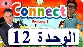 كونكت اولي ابتدائي الوحدة 12 | منهج الصف الاول الابتدائى الترم الثانى انجليزي | English with Hassan