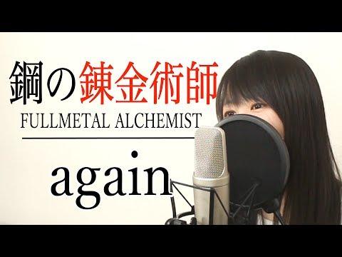 「鋼の錬金術師(ハガレン)主題歌」YUI『again』(フル歌詞付き)