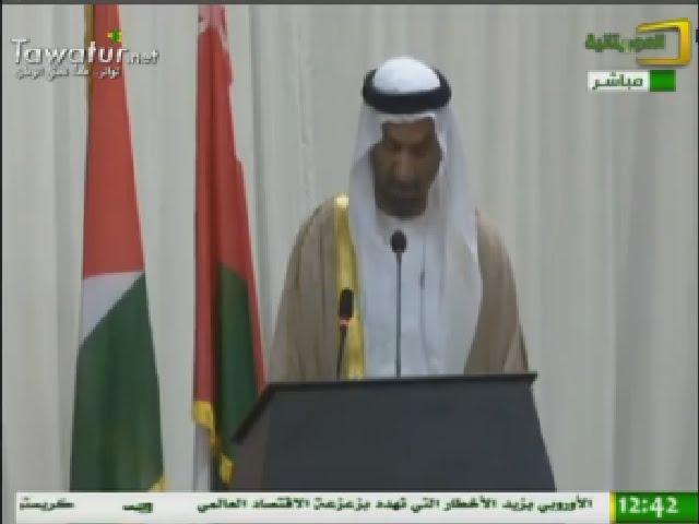 كلمة رئيس البرلمان العربي احمد بن محمد الجروان في افتتاح القمة العربية قمة انواكشوط