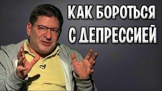 МИХАИЛ ЛАБКОВСКИЙ - О ДЕПРЕССИИ И КАК С НЕЙ БОРОТЬСЯ