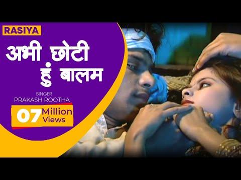 Rasiya - Abhi Chhoti Hu Balam Jawan Hone De - (PRAKASH ROOTHA)