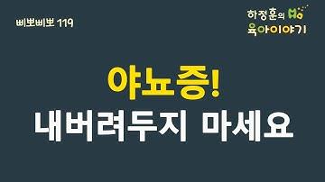 #187  야뇨증!  내버려두지 마세요!!  : 하정훈의 육아이야기