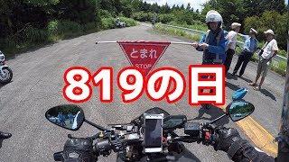 819の日(バイクの日)高野龍神スカイライン【MT-09】【GoPro HERO4】