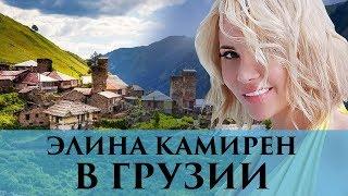 Элина Камирен в Грузии | Как найти богатого жениха? | Записки Охотницы