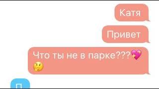 Переписка Кати Адушкиной и Никиты Златоуста
