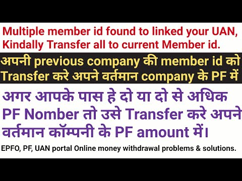 Online pf money withdrawal problems, Multiple member id found to linked your UAN ! Solution!