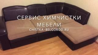 Химчистка мягкой мебели Белгород<