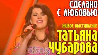 Татьяна Чубарова - Сделано с любовью