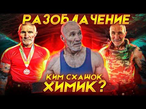 Ким Схашок - ХИМИК или НАТУРАЛ?! РАССЛЕДОВАНИЕ