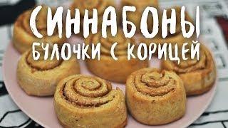 Синнабоны - булочки с корицей (веган рецепт)