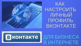 Як налаштувати особовий профіль вКонтакте