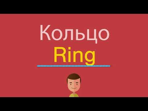 Как будет по английски кольцо