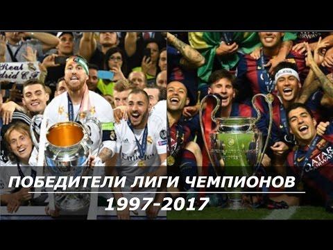 Победители Лиги чемпионов за 20 лет