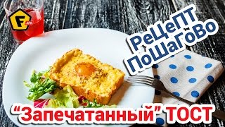КАК ПОЖАРИТЬ ЯИЧНИЦУ В ХЛЕБЕ ✶ Французский горячий тост с яйцом и сыром в духовке на завтрак. Рецепт