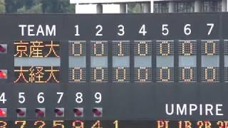 20181013 京産大vs大経大 ダイジェスト