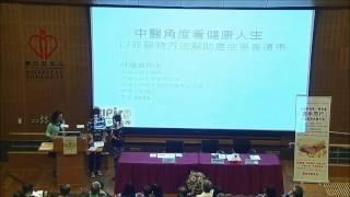 中醫角度看健康人生「專題講座」- 癌患者飲食營養 - 林道儀博士