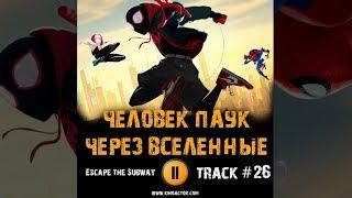 Фильм ЧЕЛОВЕК ПАУК ЧЕРЕЗ ВСЕЛЕННЫЕ музыка OST #26 Escape the Subway Spider Man Into the Spider Verse