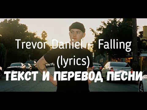 Trevor Daniel — Falling (lyrics текст и перевод песни)