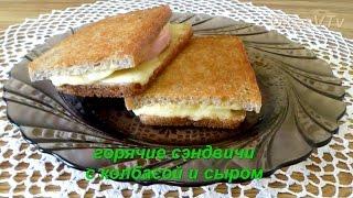 горячие сэндвичи с колбасой и сыром. Hot sandwiches with sausage and cheese.