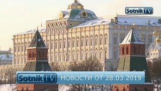 НОВОСТИ. ИНФОРМАЦИОННЫЙ ВЫПУСК 28.03.2019