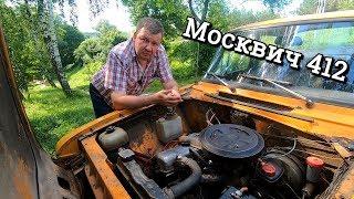 огляд Москвич 412  Автомобіль наших батьків!
