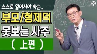 (상편)부모, 형제덕 없는 자수성가형 사주 풀이 - 배창희 선생님 [대통인.com]