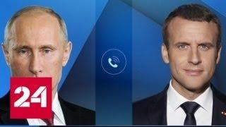 Путин и Макрон обсудили по телефону актуальные проблемы - Россия 24