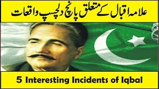 #5 Interesting Incidents of Allama Iqbal In Urdu Hindi
