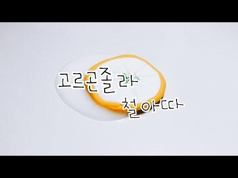 고르곤졸라 철아따 🍕 / 연별