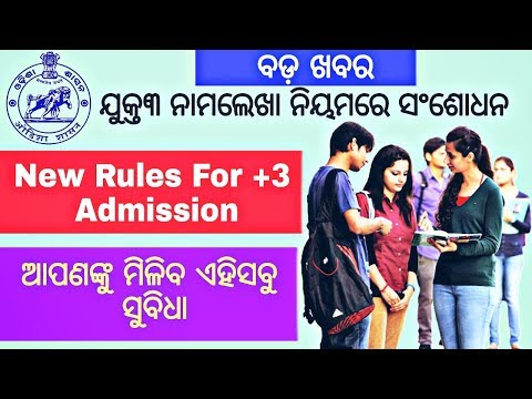 DHE Odisha New Rules For +3 (Plus Three) E-Admission 2018 : Common Prospect