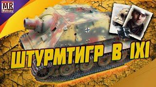 COH2 ● ШТУРМТИГР В 1x1 OKW (by SKVRus) 🔞
