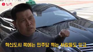 """경북민심번역기:뻘건맛 김천편(2018.4.25) #1율곡동 """"여기는 무조건 한국당?"""""""