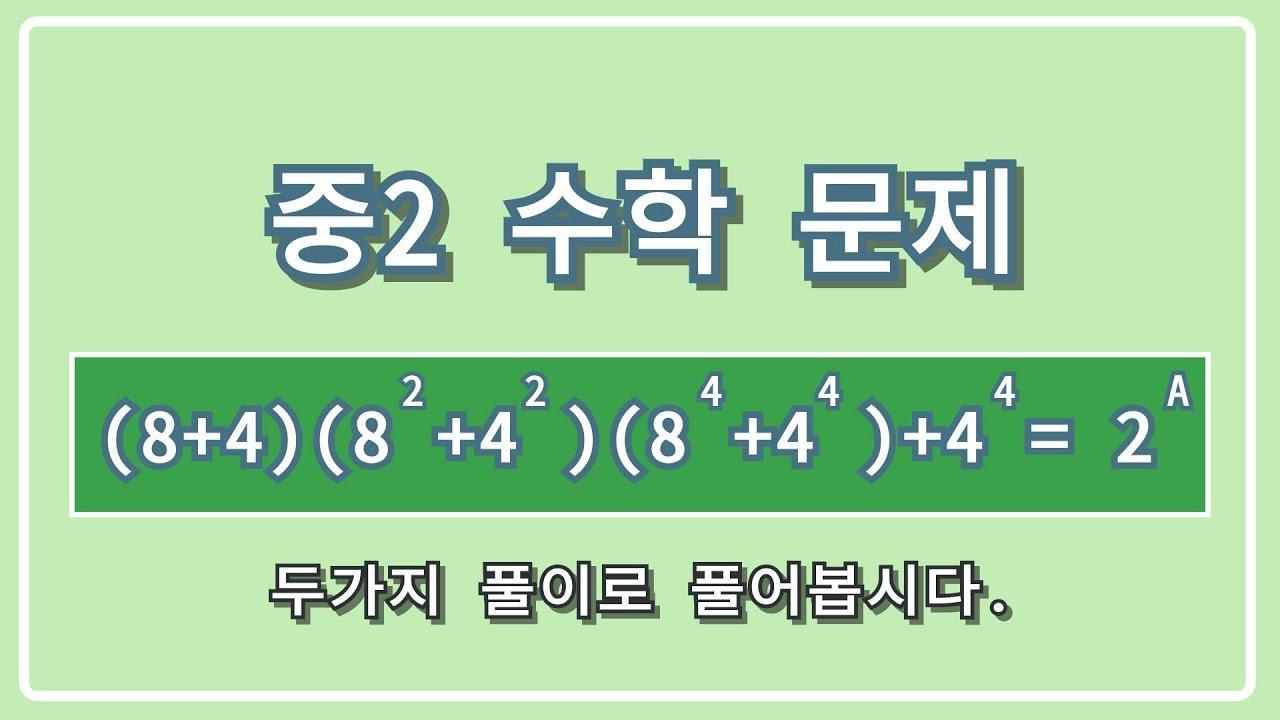 중2 수학 지수법칙,곱셈곱식, 이용하는 문제. 중간고사 대비, 2 ...