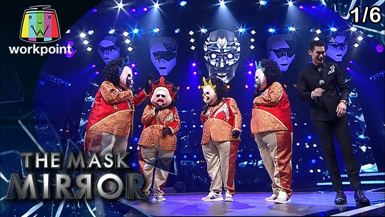 THE MASK MIRROR | EP.09 | 9 ม.ค. 63 [1/6]