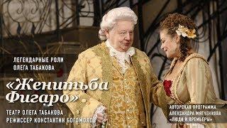 """Женитьба Фигаро"" / Театр Олега Табакова"