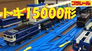 【プラレール】トキ15000形貨車の貨物列車を走らせる