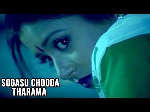 Sogasu Chooda Tharama | Mister Pellam Video Song | Rajendra Prasad | Aamani | Bapu | M.M Keeravani