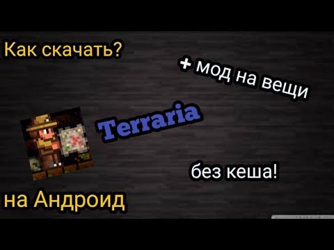 Terraria (full) v 1. 2. 7899 + мод много вещей (андроид).