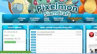 [SiamCraft-TV]วิธีการเข้าเซิฟ Pixelmon-SiamCraft