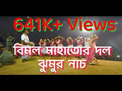 Jhumur nach by Bimal Mahato and the Group
