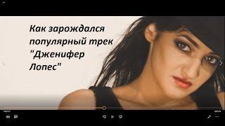 """Новый трек 2017 клип """"Лопес"""" Где снимали клип?"""