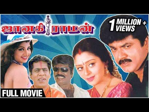 Janaki Raman Full Movie | Sarathkumar, Nagma, Rambha | Deva | Comedy Tamil Movie