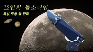 12인치 돕소니안 천체망원경으로 목성 토성 달 관측