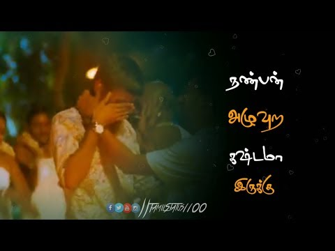 Kadhal yen Kadhal | Song lyrics Status