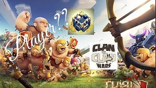 Come cercare un player su Clash of Clans??