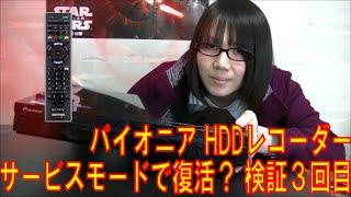 【ジャンク】パイオニア(Pioneer) HDDレコーダー サービスモードでHDD登録? 第3回目